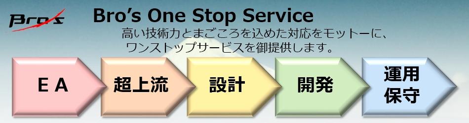 Bro's One Stop Service
